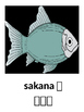 Ocean word Flashcards in Japanese