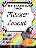 October 2019 Planner Freebie