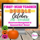 October First Year Teacher Bundle | New Teacher Bundle | 2