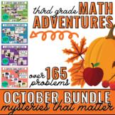 October Math Learning League Adventures- 3rd Grade *GROWING BUNDLE*