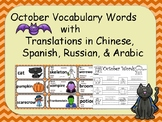 October Vocabulary Words with Translations in Chinese, Spanish, Arabic & Russian