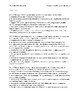Ohio Standards of All Subjects - 7th Grade - Common Core