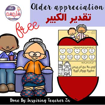 Older appreciation - تقدير الكبير