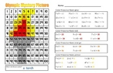 Olympic Torch Multiplication Math Mystery Picture - 11x17