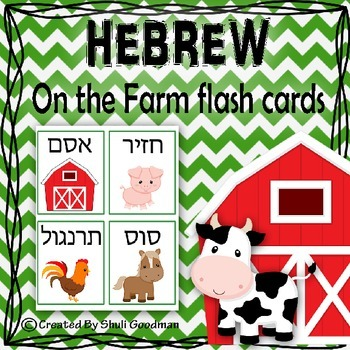 On the Farm Hebrew Flash cards