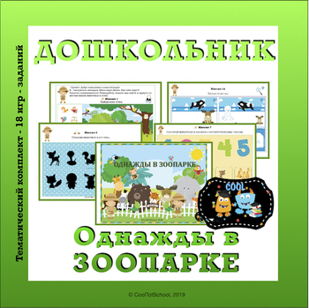 Once at the ZOO - Russian Version - quiet book-adventure