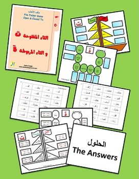 Open and Closed Ta - File Folder Game