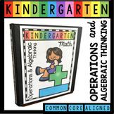 Operations and Algebraic Thinking - Kindergarten BUNDLE -