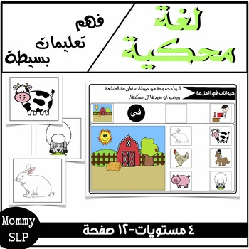 Oral and Reading comprehension in Arabic
