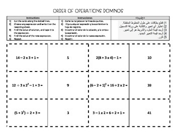 Order of Operations Dominos - English, Spanish, and Arabic Instructions