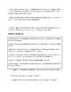 Osmosis and Diffusion Reading