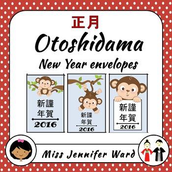 2016 Otoshidama Envelopes
