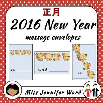 2016 Goal or Message Envelopes