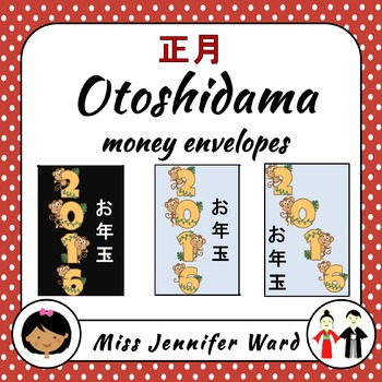 2016 Otoshidama Envelopes