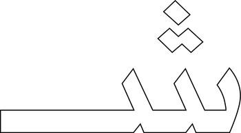 Outlined Arabic Alphabets حروف اللغة العربية مفرغة