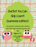 Owl Bet You Can Skip Count! {summer edition} CCSS 2.NBT.2