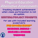 P.E. Alternative Assessments with Rubric Bilingual Bundle for Google Slides™