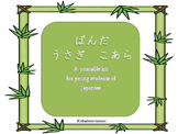 PANDA,USAGI,KOARA - a printable kit for young learners of Japanese