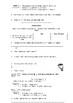 PE Dept - Badminton Basic Analysis of Performance Work Document