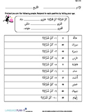 PERSONAL ID ACTIVITIES, LIKES, DISLIKES (ARABIC)