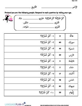 PERSONAL ID ACTIVITIES, LIKES, DISLIKES (ARABIC)