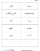 PERSONAL ID FLASHCARDS (ARABIC)