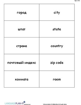 PERSONAL ID FLASHCARDS (RUSSIAN)
