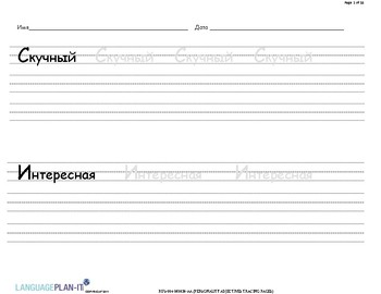 PERSONALITY ADJECTIVES TRACING PAGES (RUSSIAN)