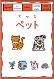 Japanese: PETS -  a unit for young learners