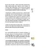 PGCE Lesson plan observation/ rational