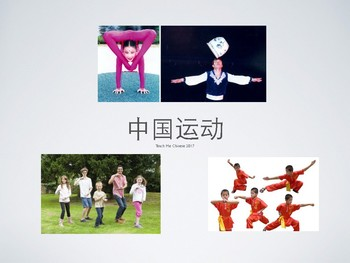 PPT- Chinese Sports and Excercise