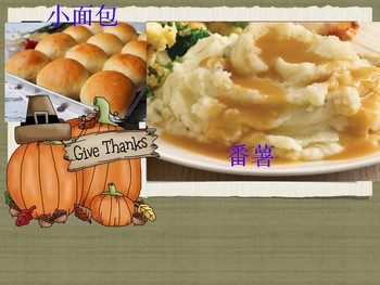 PPT- Chinese Thanksgiving PPT