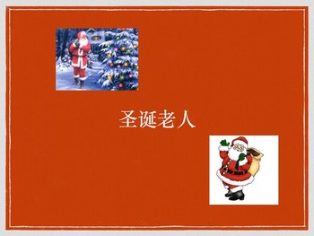 PPT- Christmas Traditions in Chinese