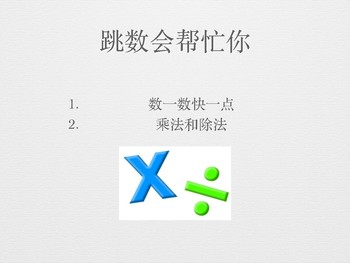 PPT- Skip Counting in Chinese