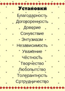 PYP attitudes in Russian. Light background.