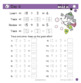 Page A Day Math DIVISION Series (dividing by 1-12)