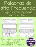 Palabras de alta frecuencia- Hojas diferenciadas de práctica