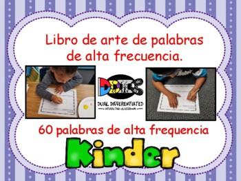 Palabras de alta frequencia para Kinder (libro de arte)