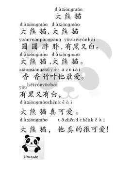 Panda Chinese song Lyrics