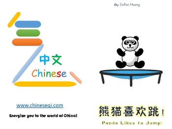 Panda Likes To Jump Level one Mini book in Chinese