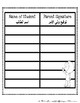 Parent Teacher Conference Form ARABIC and ENGLISH