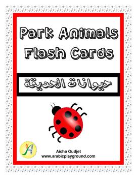 Park Animals Flashcards