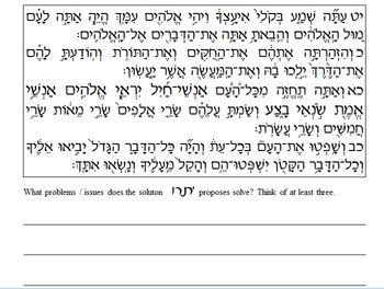 Parshat Yitro - Chumash Packet