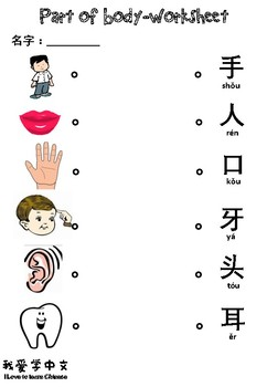 Part of Body - Chinese Worksheet