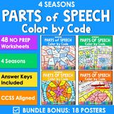 Parts of Speech Color by Code Seasonal Grammar Worksheets BUNDLE