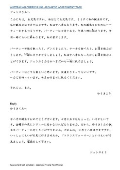 Party Invitation Japanese text production and Analysis Year 9/10 ACARA