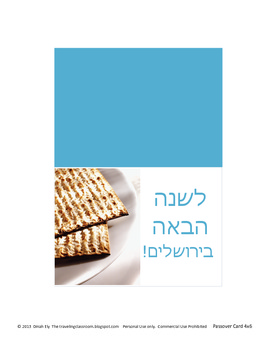 Passover Cards in Hebrew and English