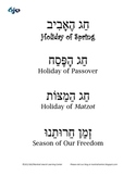 Passover Matzah Holder Free Supplement 1 from BJE