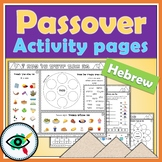 Passover activity pages Hebrew