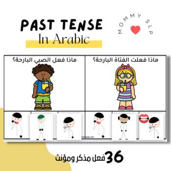 Past Tense in Arabic